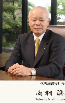 代表取締役社長 西村 聡